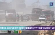 कान्तिपुर समाचार | सर्वोच्च अदालतद्वारा धुलोधुवाँ नियन्त्रण गर्न परमादेश जारी
