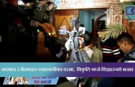 कान्तिपुर समाचार |  छलफल र बैठकहरु व्यवसायीका घरमा,  विकृति थप्ने विज्ञहरुको भनाइ