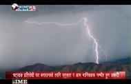 भूकम्प भन्दा ठूलो प्रकोप चट्याङ, बर्षेनी २ सय ५० बढीको मृत्यु, सरकार उदासिन ? - power news
