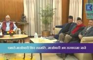 कान्तिपुर समाचार |  एमाले-माओबादी बिच सहमति , माओबादी अब सरकारमा जाने